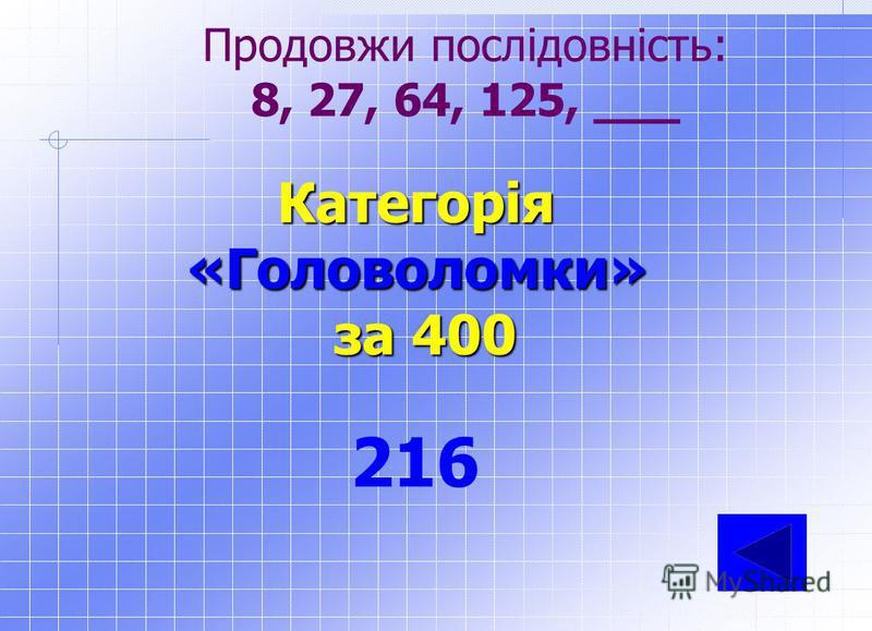 Продовжи послідовність: 1, 1, 2, 6, 24, 120, __ Категорія«Головоломки» за 300 720