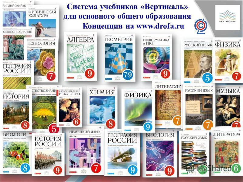 Система учебников «Вертикаль» для основного общего образования Концепция на www.drofa.ru