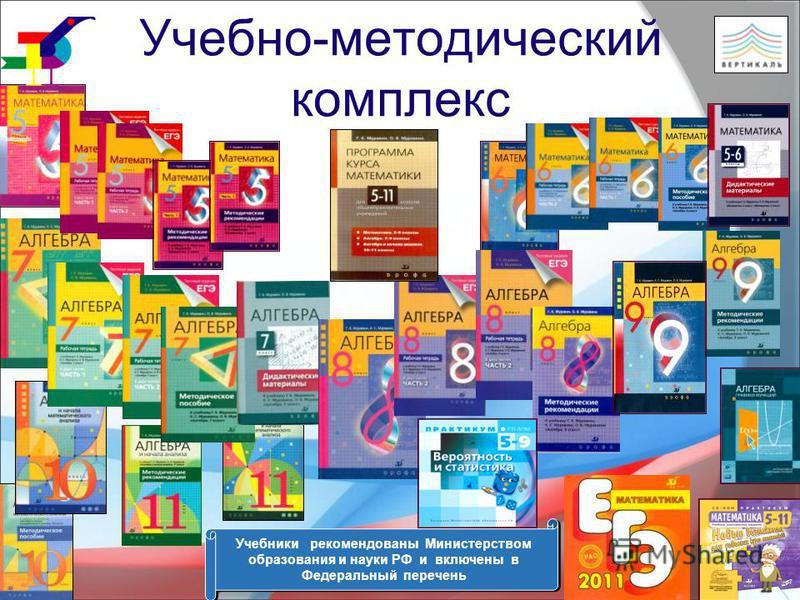 Учебно-методический комплекс Учебники рекомендованы Министерством образования и науки РФ и включены в Федеральный перечень