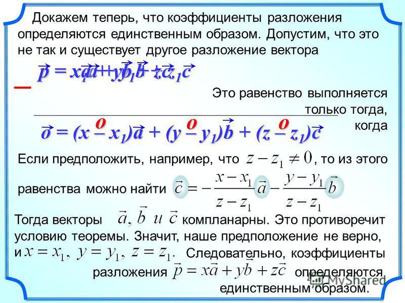 Если предположить, например, что, то из этого равенства можно найти Докажем теперь, что коэффициенты разложения определяются единственным образом. Допустим, что это не так и существует другое разложение вектора p = x 1 a + y 1 b + z 1 c p = xa + yb +