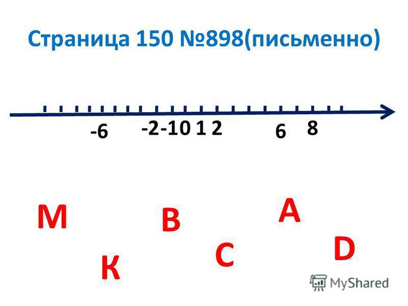 Страница 150 898(письменно) 012-2 -6 8 6 К А С D В М