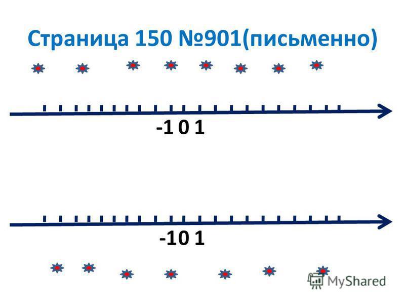 Страница 150 901(письменно) 01 1 0
