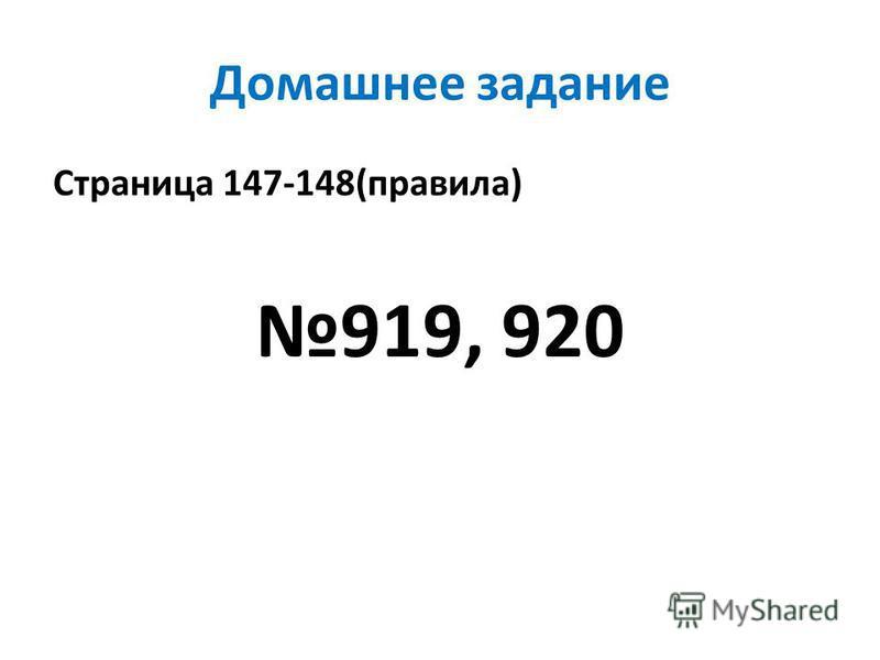 Домашнее задание Страница 147-148(правила) 919, 920