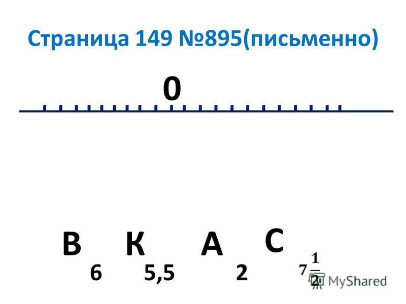 Страница 149 895(письменно) 0 КАВ С 65,52
