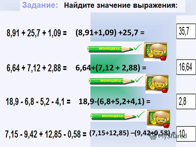 (8,91+1,09) +25,7 = 6,64+(7,12 + 2,88) = 18,9-(6,8+5,2+4,1) = (7,15+12,85) –(9,42+0,58) =