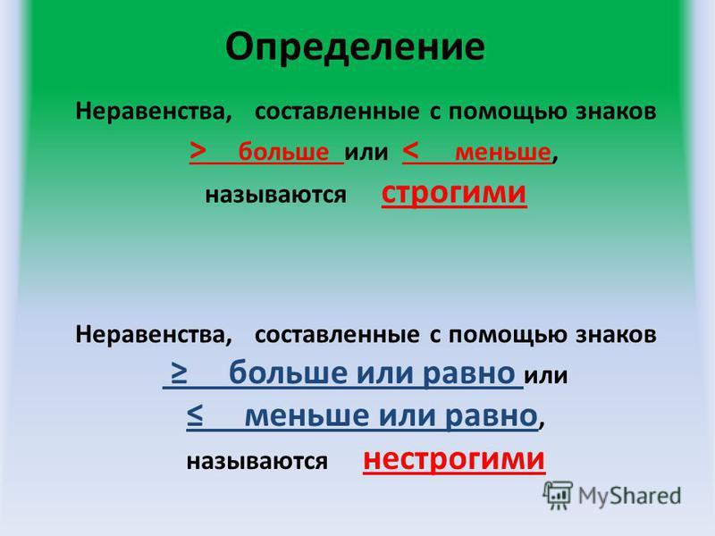 Определение Неравенства, составленные с помощью знаков > больше или < меньше, называются строгими Неравенства, составленные с помощью знаков больше или равно или меньше или равно, называются нестрогими