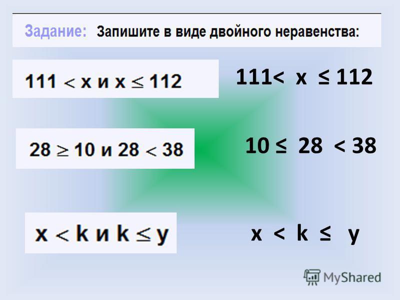 111< х 112 10 28 < 38 х < k у