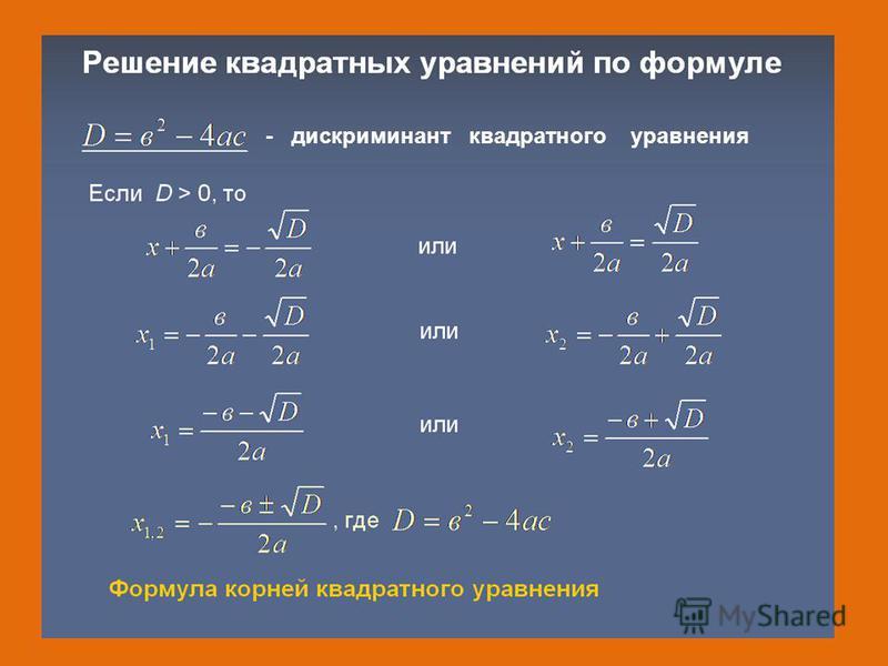 - дискриминант квадратного уравнения