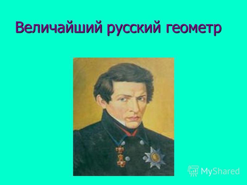 Величайший русский геометр