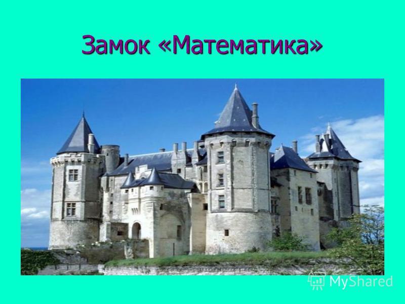 Замок «Математика»