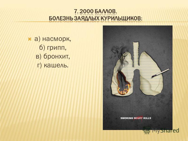 а) насморк, б) грипп, в) бронхит, г) кашель.