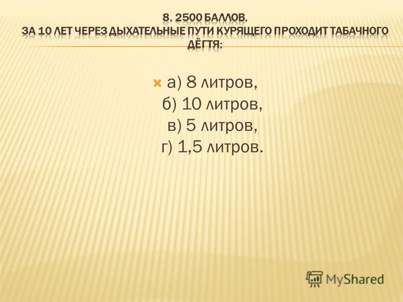 а) 8 литров, б) 10 литров, в) 5 литров, г) 1,5 литров.