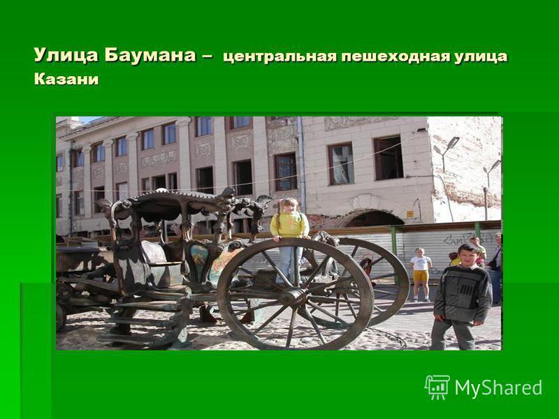 Улица Баумана – центральная пешеходная улица Казани