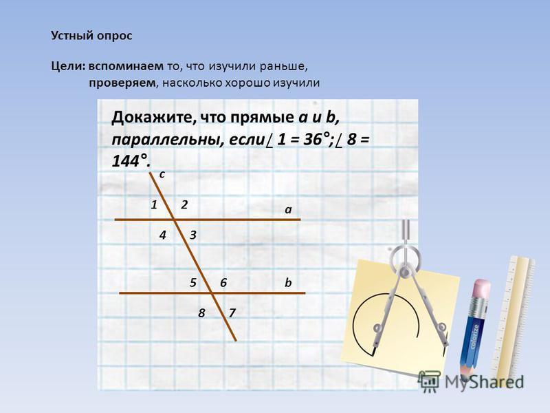 Презентация на тему Геометрия класс Параллельные прямые  3 Устный
