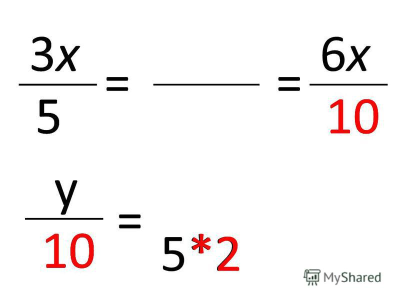 3х3х 5 y 10 = y 5*2 = 3х3х 5 *2 = 6х6х 10
