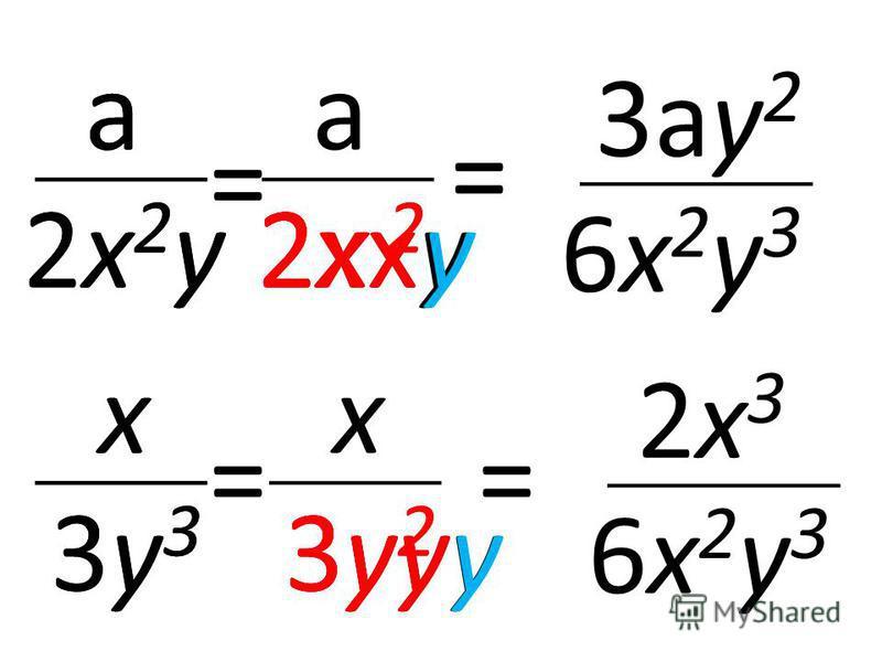 a 2х2у2х2у x 3у33у3 = = x 3у33у3 a 2x2у2x2у x 3yyу = = 3yy 3y23y2 a 2х2у2х2у a 2xху2xху 2xx2xx2x 2 x 3у33у3 3y23y2 3ay 2 6х2у36х2у3 2x32x3 6х2у36х2у3 y y