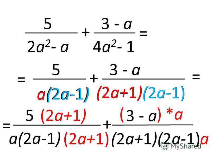 5 2a 2 - a 3 - a 4a 2 - 1 + = 5 a(2a-1) 3 - a (2a+1)(2a-1) + = = 5 a(2a-1) + = (2a-1) a (2a+1) a *a*a 3 - a (2a+1)(2a-1) ( )