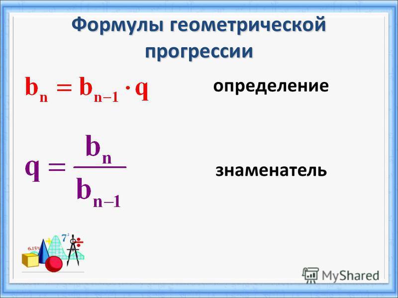 Формулы геометрической прогрессии определение знаменатель