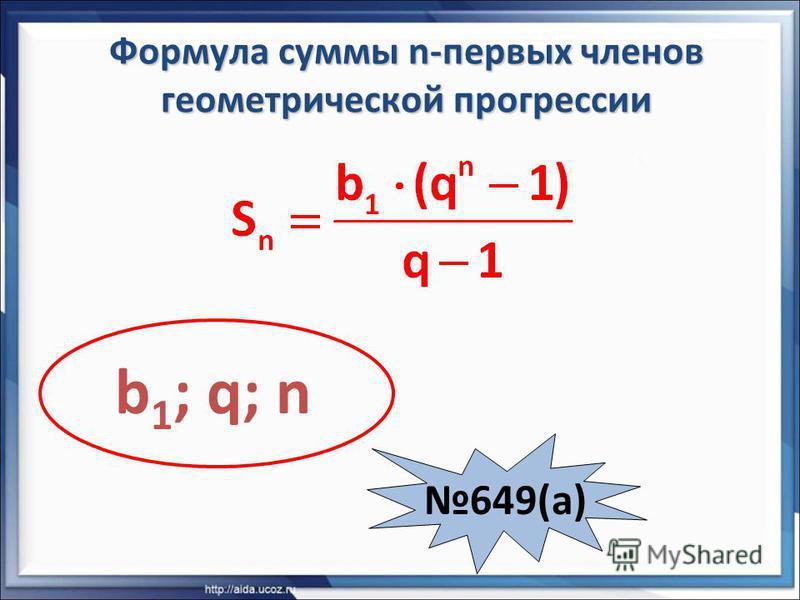 Формула суммы n-первых членов геометрической прогрессии 649(a) b 1 ; q; n