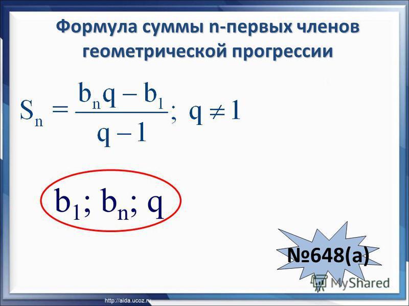 Формула суммы n-первых членов геометрической прогрессии 648(a) b 1 ; b n ; q
