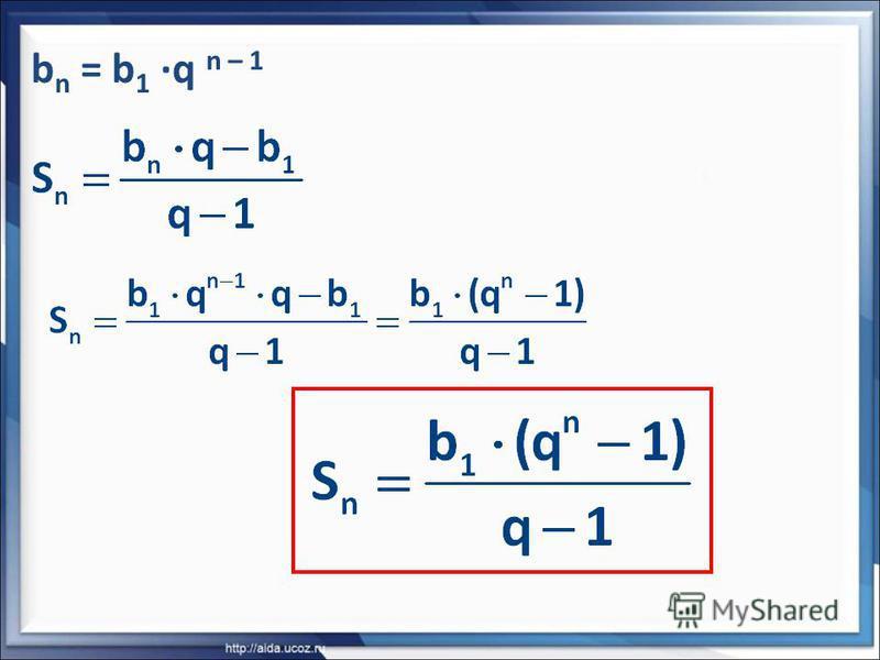 b n = b 1 q n – 1