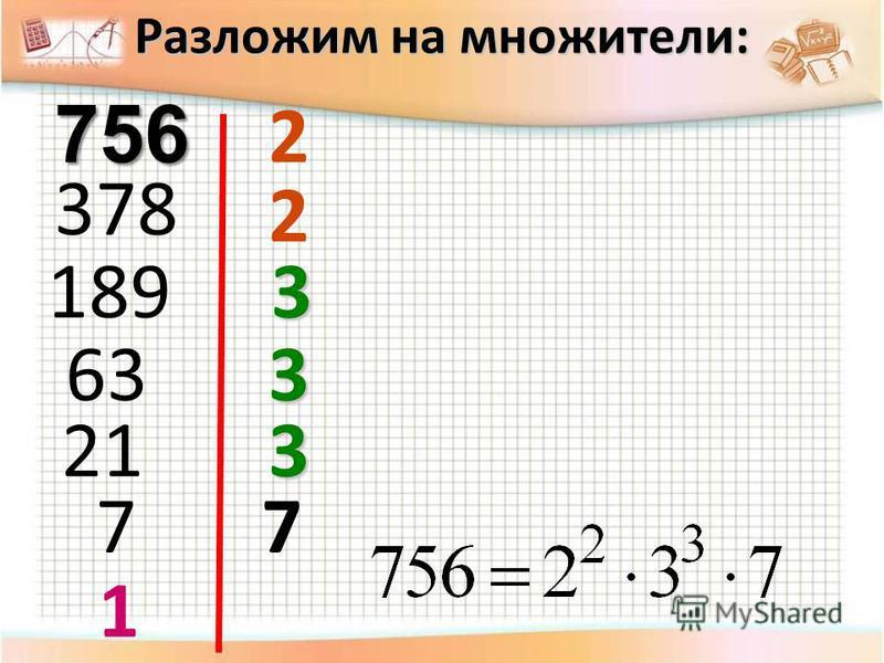 Разложим на множители: 756 2 378 2 1893 633 1 213 77
