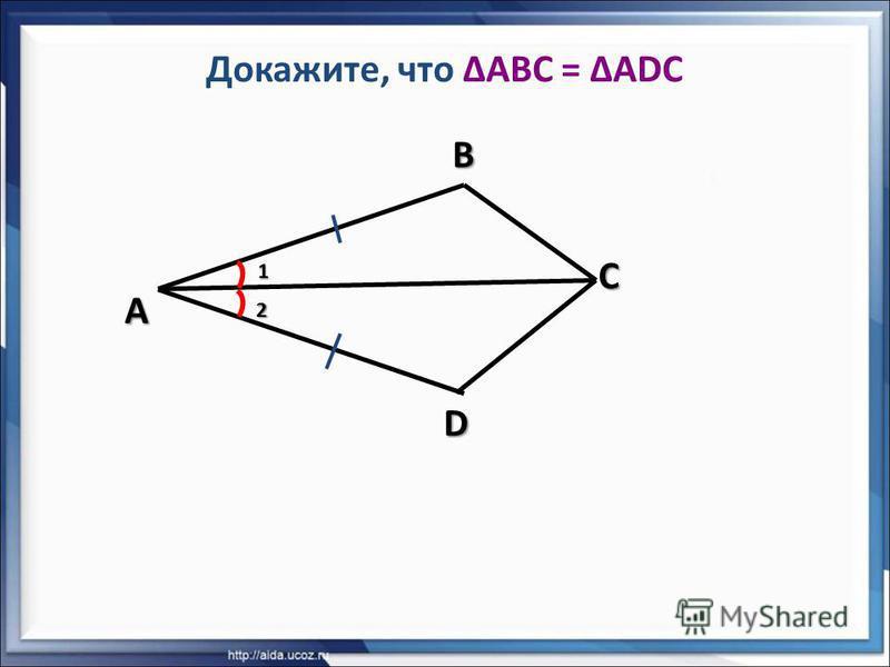 Докажите, что АВС = АDC ABC D 1 2