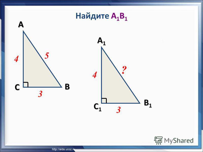 Найдите А 1 В 1ABC 4 3 5 A1A1A1A1 B1B1B1B1 C1C1C1C1 4 3 ?