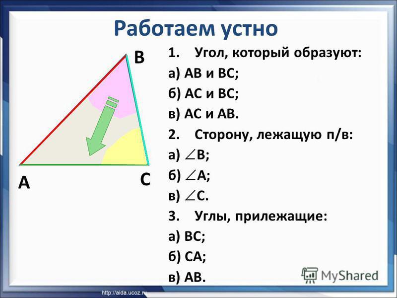 Работаем устно 1.Угол, который образуют: а) АВ и ВС; б) АС и ВС; в) АС и АВ. 2.Сторону, лежащую п/в: а) В; б) А; в) С. 3.Углы, прилежащие: а) ВС; б) СА; в) АВ. А В С