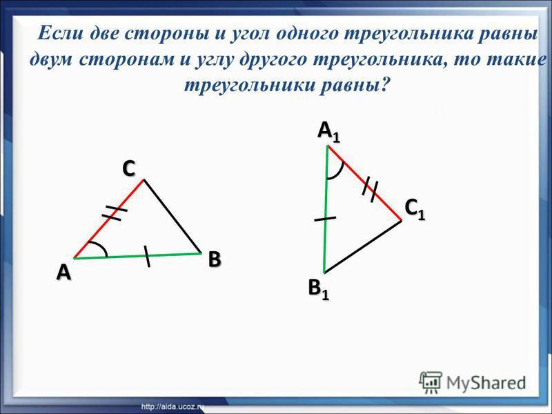 А BC Если две стороны и угол одного треугольника равны двум сторонам и углу другого треугольника, то такие треугольники равны? А1А1А1А1 B1B1B1B1 C1C1C1C1
