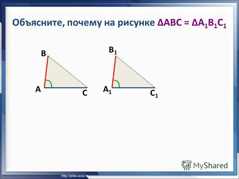 Объясните, почему на рисунке АВС = А 1 В 1 С 1 А В С А1А1 В1В1 С1С1