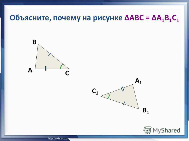 А В С А1А1 В1В1 С1С1