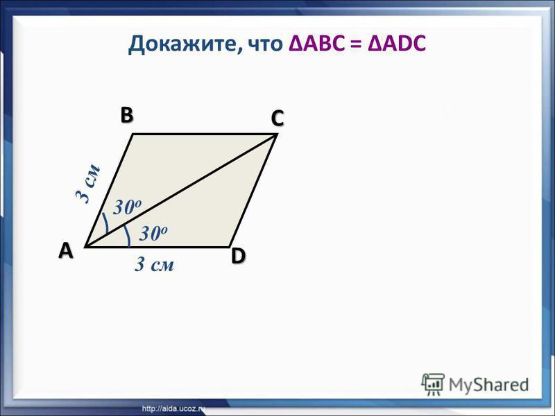 Докажите, что АВС = АDC ABC D 30 o 3 см