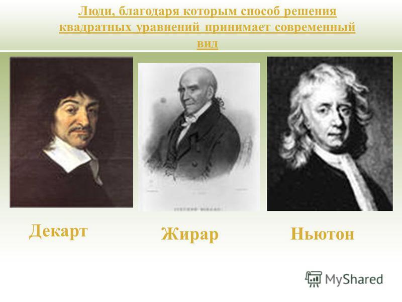 Люди, благодаря которым способ решения квадратных уравнений принимает современный вид Декарт Жирар Ньютон