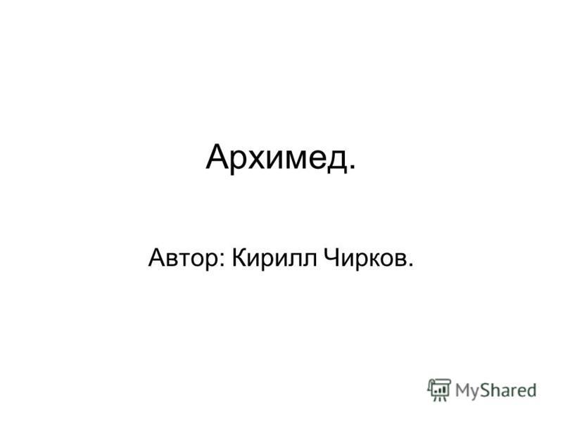 Архимед. Автор: Кирилл Чирков.