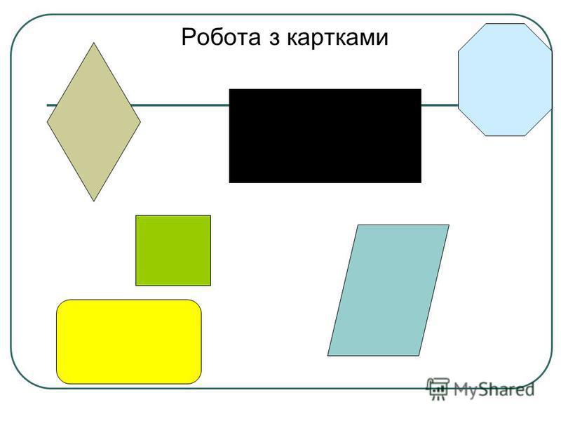 ПАРАЛЕЛОГРАМ A B АВСD- паралелограм АB, CD, BC, DA- СТОРОНИ О AМ – висота, AC, BD –діагоналі D C M < A +<B =<C+< D = <C +<B = < A +< D = 180 АО=ОС ВО=ОД < A=<C, <B=< D АB=CD; BC=DA О