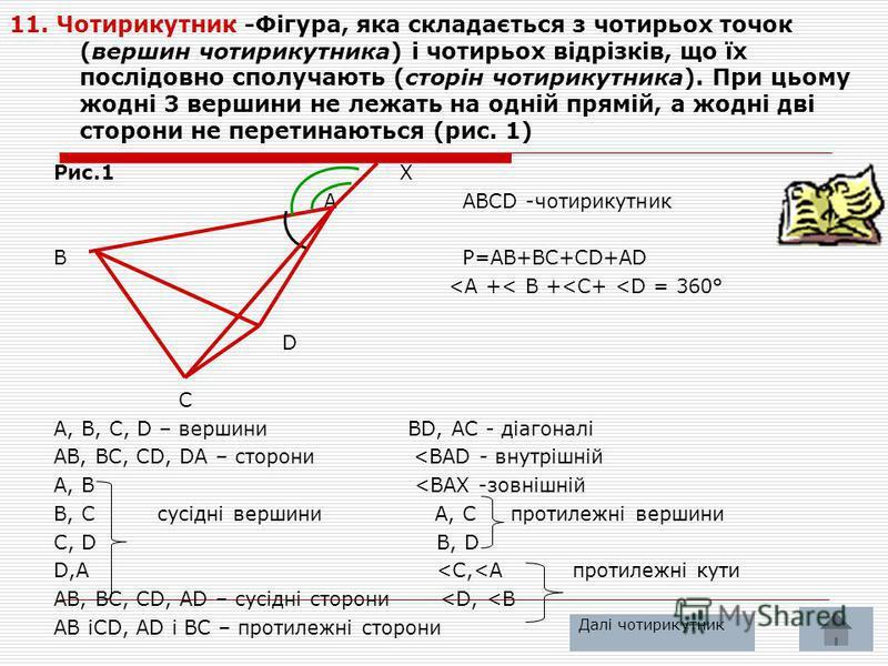 ПОВТОРЕННЯ 1.бісектриса кута – промінь, який виходить з вершини кута, проходить між його сторонами та ділить його навпіл 2.відстань від точки до прямої – перпендикуляр, проведений з даної точки на дану пряму 3.властивість внутрішніх односторонніх кут