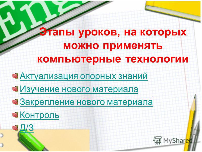 Развитие компетентностей учащихся с помощью применения компьютерных технологий