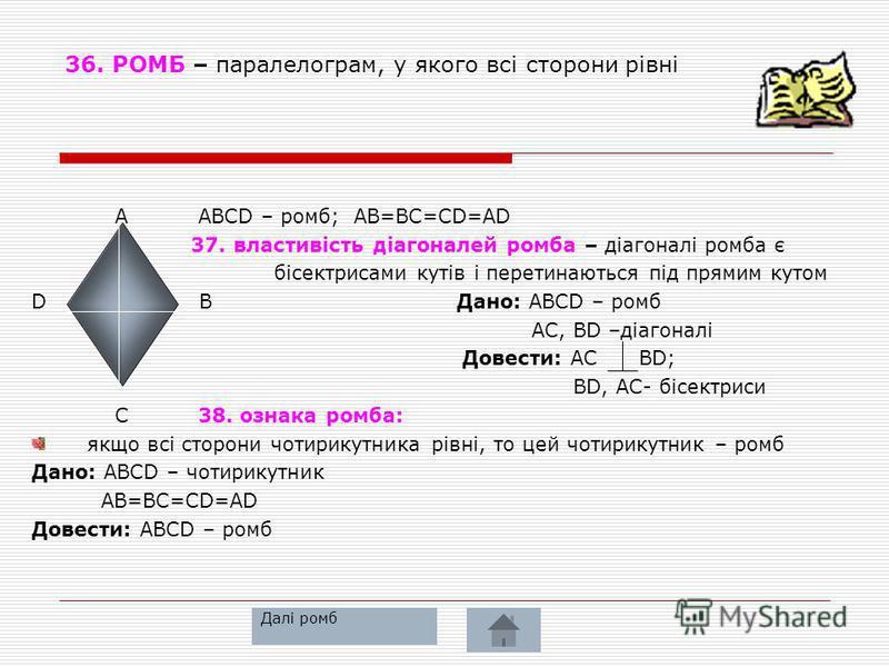 32. ПРЯМОКУТНИК – паралелограм, у якого всі кути прямі A B 33. периметр прямокутника P=(AB+BC)*2 34. властивість діагоналей прямокутника – діагоналі D C прямокутника рівні Дано: АВСD – прямокутник AC, BD –діагоналі Довести: AC=BD 35. ознака прямокутн