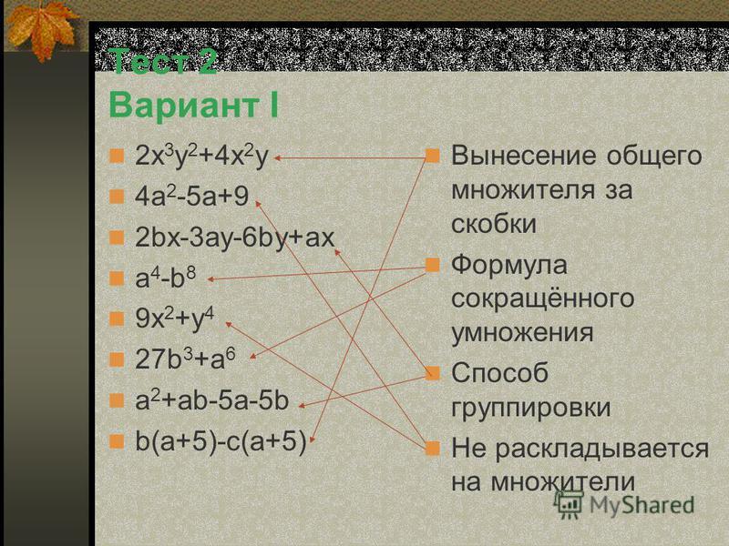 40. властивості квадрата: - усі кути квадрата прямі А В Дано: АВСD – квадрат Довести:< A=<C=<B=< D=90° D C 41. периметр квадрата P=4*a
