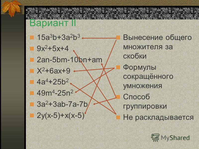 Тест 2 Вариант I 2x 3 y 2 +4x 2 y 4a 2 -5a+9 2bx-3ay-6by+ax a 4 -b 8 9x 2 +y 4 27b 3 +a 6 a 2 +ab-5a-5b b(a+5)-c(a+5) Вынесение общего множителя за скобки Формула сокращённого умножения Способ группировки Не раскладывается на множители