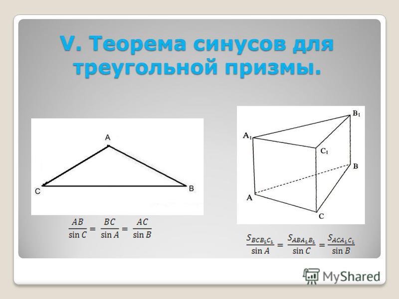 V. Теорема синусов для треугольной призмы.