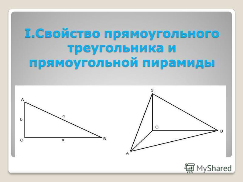 I.Свойство прямоугольного треугольника и прямоугольной пирамиды