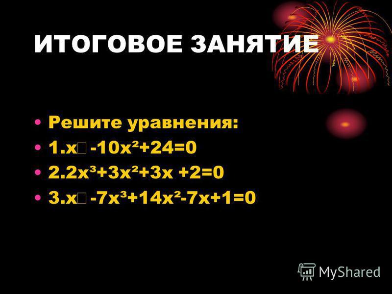 ПРИМЕРЫ: х-5 х³+6 х²-5 х+1=0 х+5 х³+2 х²+5 х+1=0