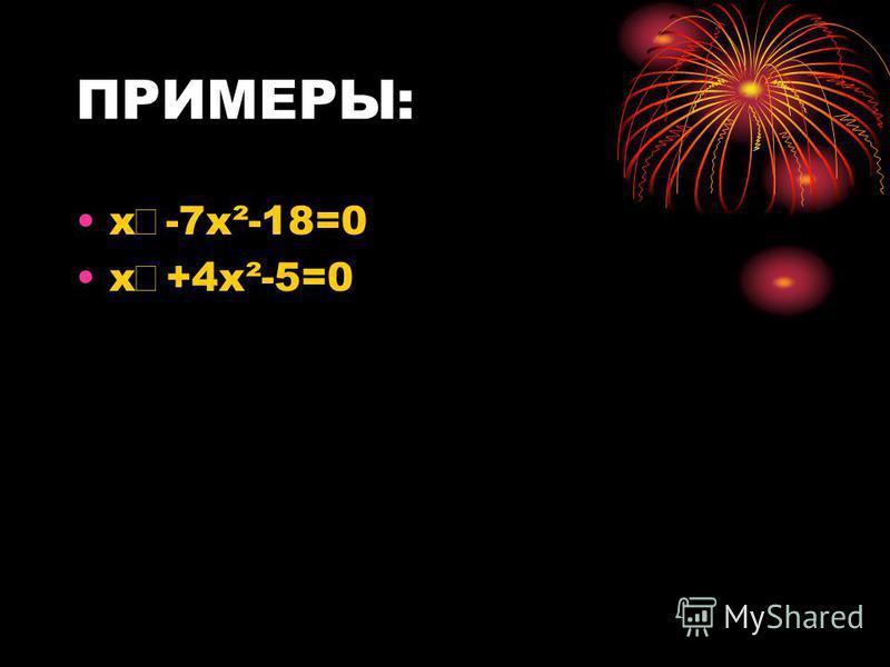 Биквадратные уравнения. Биквадратными уравнениями называются уравнения вида ах+вх²+с=0, где а, в, с-некоторые числа, причем а 0. Решение таких уравнений сводится к решению квадратных уравнений. Пологая у=х², получим ау²+ву+с=0. Для нахождения корней