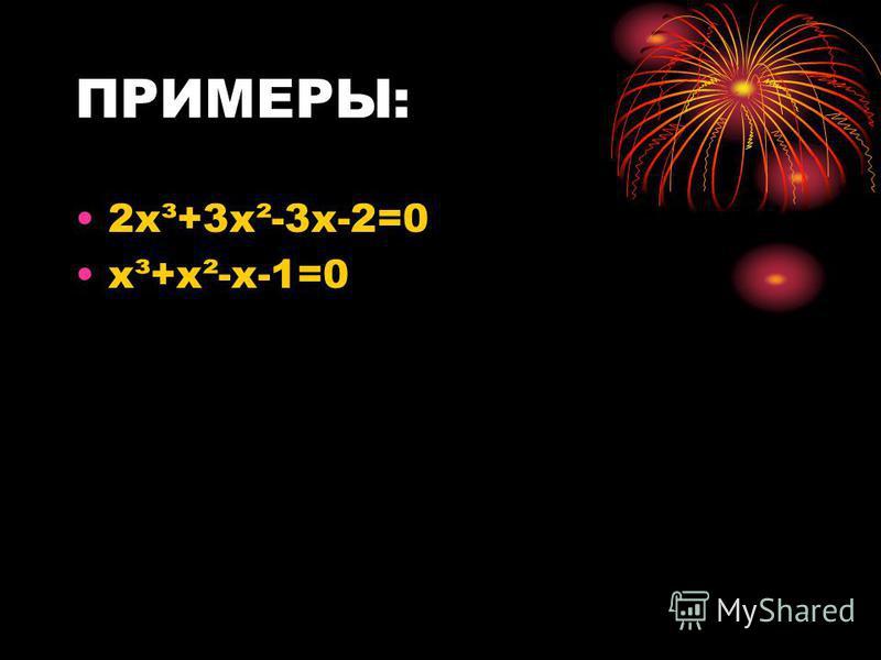 Симметричные уравнения третьей степени Симметричными уравнениями третьей степени называются уравнения вида ах³+вх²+вх+а=0 и ах³+вх²-вх- а=0, где а,в- некоторые числа, причем а 0.