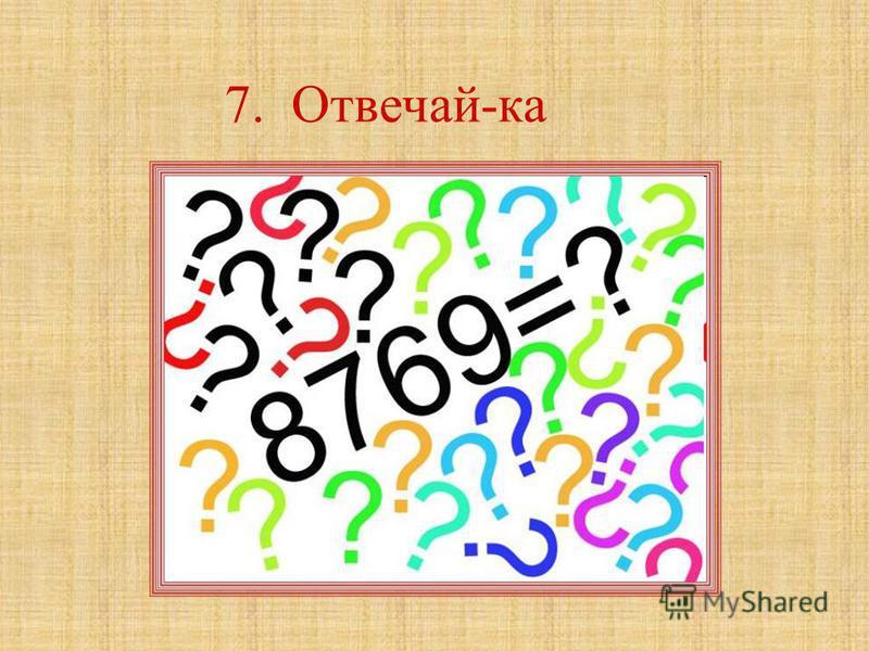 7. Отвечай-ка