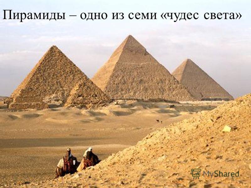 Пирамиды – одно из семи «чудес света»