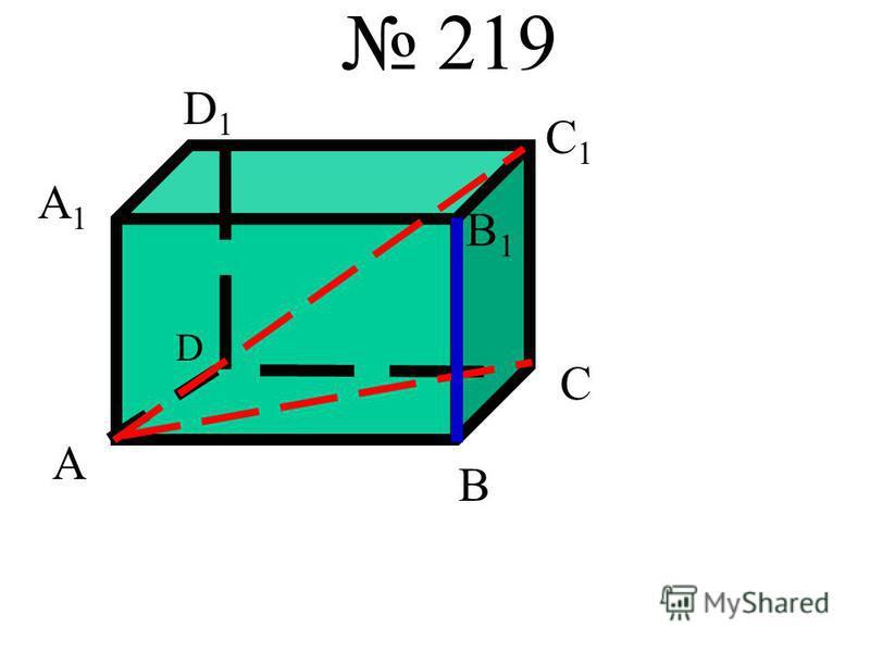 219 А В С D А1А1 В1В1 С1С1 D1D1