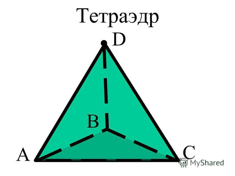 Тетраэдр А В С D